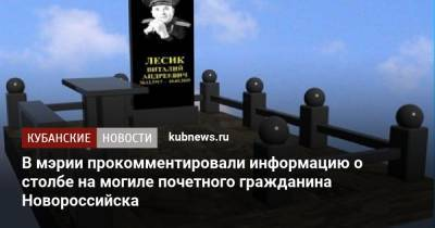В мэрии прокомментировали информацию о столбе на могиле почетного гражданина Новороссийска