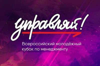 Студенты из Севастополя вышли в финал Всероссийского конкурса менеджеров