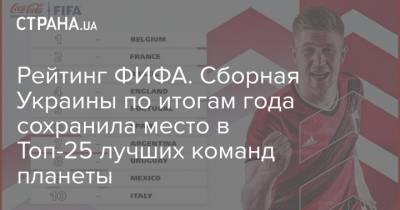 Рейтинг ФИФА. Сборная Украины по итогам года сохранила место в Топ-25 лучших команд планеты