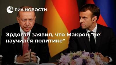 """Эрдоган заявил, что Макрон """"не научился политике"""""""