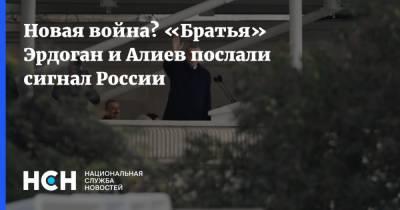 Новая война? «Братья» Эрдоган и Алиев послали сигнал России
