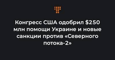 Конгресс США одобрил $250 млн помощи Украине и новые санкции против «Северного потока-2»