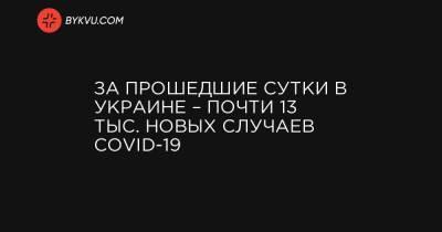 За прошедшие сутки в Украине – почти 13 тыс. новых случаев COVID-19