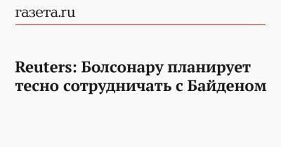 Reuters: Болсонару планирует тесно сотрудничать с Байденом