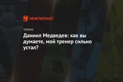 Даниил Медведев: как вы думаете, мой тренер сильно устал?