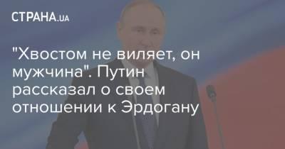 """""""Хвостом не виляет, он мужчина"""". Путин рассказ о своем отношении к Эрдогану"""