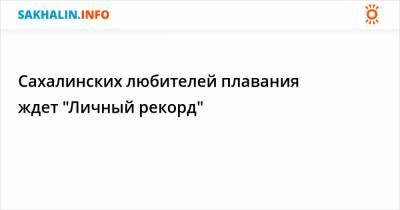 """Сахалинских любителей плавания ждет """"Личный рекорд"""""""