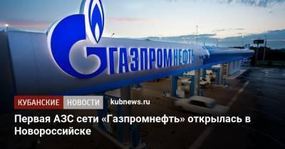 Первая АЗС сети «Газпромнефть» открылась в Новороссийске