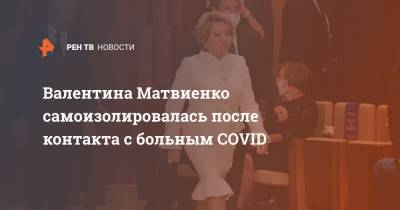Валентина Матвиенко самоизолировалась после контакта с больным COVID