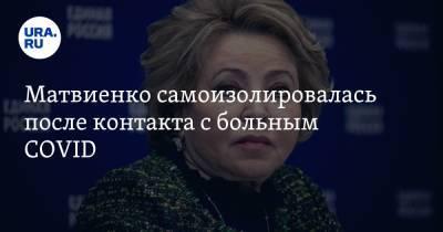 Матвиенко самоизолировалась после контакта с больным COVID