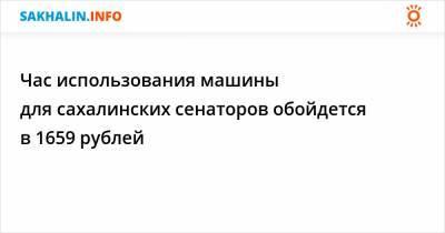 Час использования машины для сахалинских сенаторов обойдется в 1659 рублей
