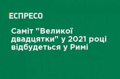 """Саммит """"Большой двадцатки"""" в 2021 году состоится в Риме"""