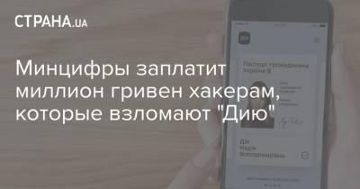 """Минцифры заплатит миллион гривен хакерам, которые взломают """"Дию"""""""