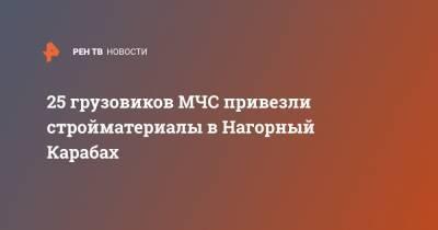 25 грузовиков МЧС привезли стройматериалы в Нагорный Карабах