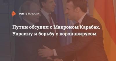 Путин обсудил с Макроном Нагорный Карабах