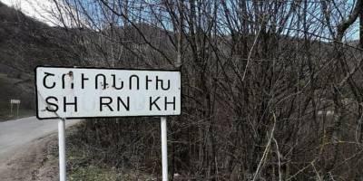 Азербайджан забрал половину села Шурнух, остальное держит Армения - карта и последние новости Нагорный Карабах - ТЕЛЕГРАФ