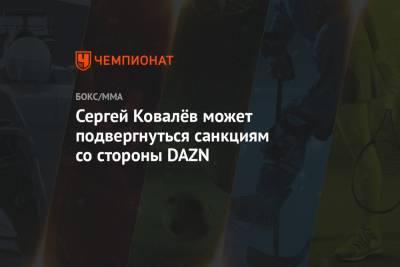 Сергей Ковалёв может подвергнуться санкциям со стороны DAZN