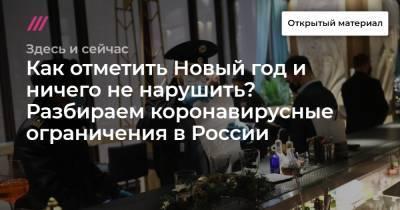 Как отметить Новый год и ничего не нарушить? Разбираем коронавирусные ограничения в России