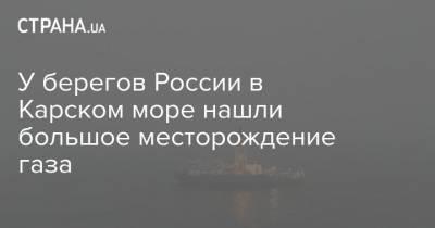 У берегов России в Карском море нашли большое месторождение газа
