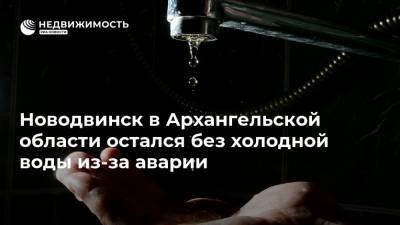 Новодвинск в Архангельской области остался без холодной воды из-за аварии