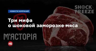 Три мифа о шоковой заморозке мяса, с которыми стоит попрощаться, чтобы наслаждаться вкусной едой с пользой для здоровья