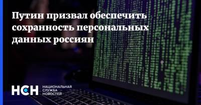 Путин призвал обеспечить сохранность персональных данных россиян