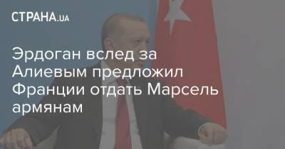 Эрдоган вслед за Алиевым предложил Франции отдать Марсель армянам