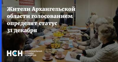 Жители Архангельской области голосованием определят статус 31 декабря