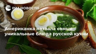 Американка назвала самые уникальные блюда русской кухни