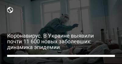 Коронавирус. В Украине выявили почти 11 600 новых заболевших: динамика эпидемии