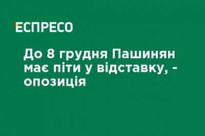 До 8 декабря Пашинян должен уйти в отставку, - оппозиция