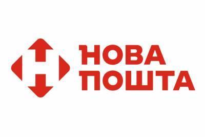 «Нова пошта» открыла хаб для международных отправлений во Львове и запустила чартерные рейсы из США во львовский аэропорт