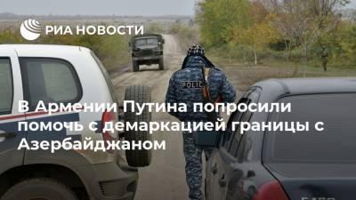 В Армении Путина попросили помочь с демаркацией границы с Азербайджаном