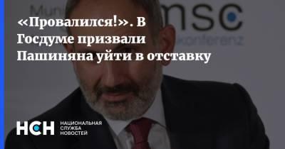 «Провалился!». В Госдуме призвали Пашиняна уйти в отставку