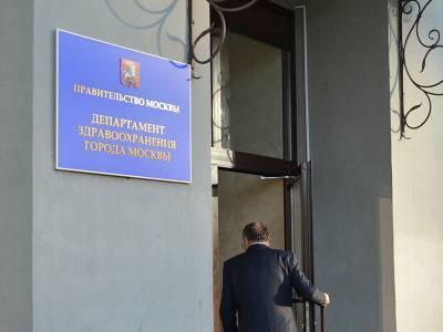 Очередной слив в мэрии Москвы: в сети появились данные 300 000 больных ковидом