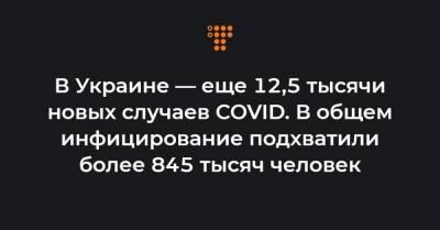 В Украине — еще 12,5 тысячи новых случаев COVID. В общем инфицирование подхватили более 845 тысяч человек