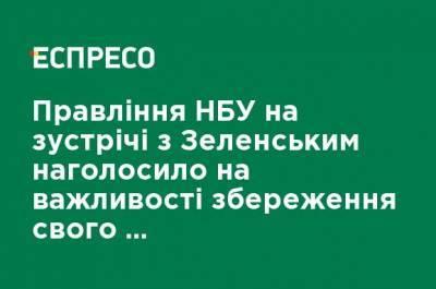 Правление НБУ на встрече с Зеленским отметило важность сохранения своего предыдущего курса, - Рожкова