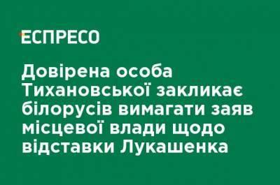Доверенное лицо Тихановской призывает белорусов требовать заявлений местных властей об отставке Лукашенко