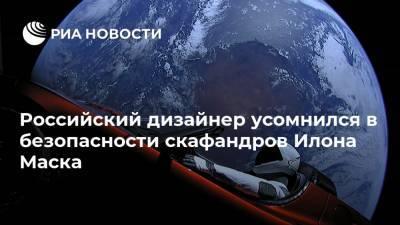 Российский дизайнер усомнился в безопасности скафандров Илона Маска