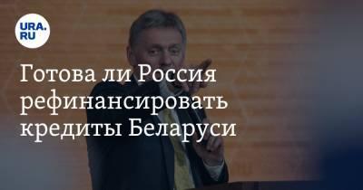 Готова ли Россия рефинансировать кредиты Беларуси. Ответ Кремля