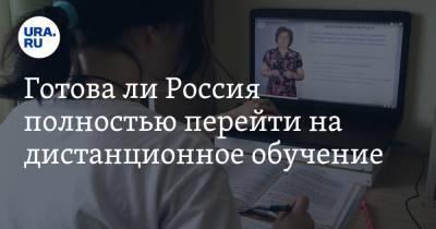 Готова ли Россия полностью перейти на дистанционное обучение. Ответ прямо сейчас — в эфире URA.RU