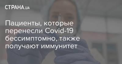 Пациенты, которые перенесли Covid-19 бессимптомно, также получают иммунитет