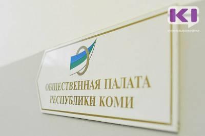 Общественная палата объявляет набор наблюдателей на выборах главы Коми и депутатов Госсовета РК