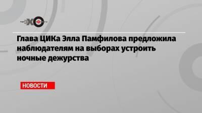 Глава ЦИКа Элла Памфилова предложила наблюдателям на выборах устроить ночные дежурства