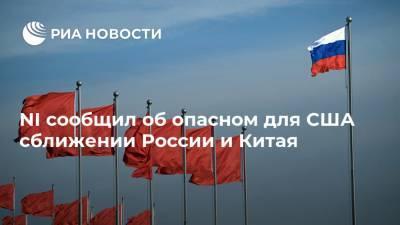 NI сообщил об опасном для США сближении России и Китая
