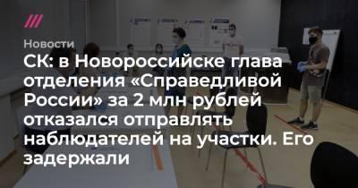 СК: в Новороссийске глава отделения «Справедливой России» за 2 млн рублей отказался отправлять наблюдателей на участки. Его задержали