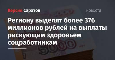 Региону выделят более 376 миллионов рублей на выплаты рискующим здоровьем соцработникам