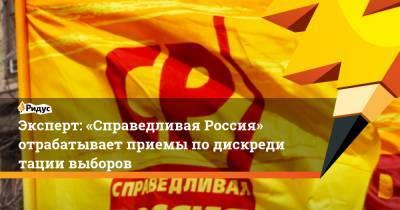 Эксперт: «Справедливая Россия» отрабатывает приемы подискредитации выборов