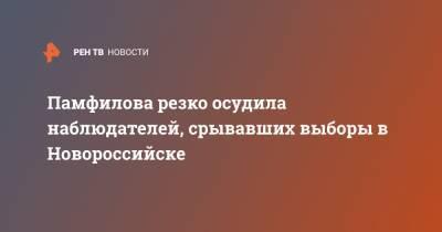 Памфилова резко осудила наблюдателей, срывавших выборы в Новороссийске