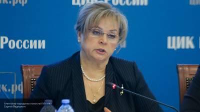 Памфилова прокомментировала процесс выборов в единый день голосования